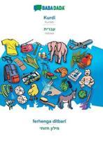 Babadada, Kurdi - Hebrew (In Hebrew Script), Ferhenga Ditbari - Visual Dictionary (In Hebrew Script)