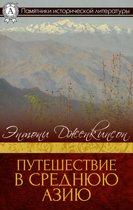 Путешествие в Среднюю Азию