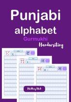 Punjabi Alphabet Gurmukhi Handwriting