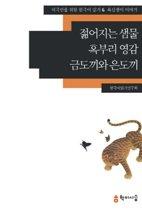 6.젊어지는샘물·혹부리영감·금도끼와은도끼