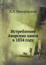 Istreblenie Avarskih Hanov V 1834 Godu