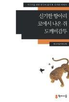 1.신기한 항아리·코에서 나온 쥐·도깨비감투