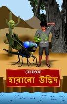 The Lost Plant (Bengali)