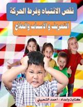 Attention-Deficit & Hyperactivity Disorder