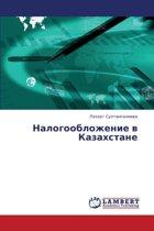 Nalogooblozhenie V Kazakhstane
