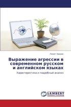 Vyrazhenie Agressii V Sovremennom Russkom I Angliyskom Yazykakh