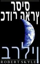 כדור הארץ רסיס - 004 - ברלין (עברית מהדורה)