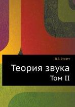 Teoriya Zvuka Tom II