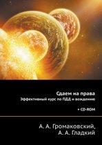 Sdaem Na Prava. Effektivnyj Kurs Po Pdd I Vozhdeniyu (+ CD-ROM)