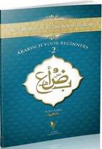 Arabisch voor beginners 2