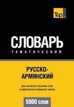 Russko-Armyanskij Tematicheskij Slovar' - 5000 Slov - Armenian Vocabulary for Russian Speakers