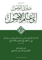Mabadi' al-wusul ila 'ilm al-usul