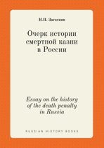 Essay on the History of the Death Penalty in Russia