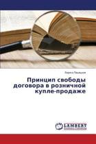 Printsip Svobody Dogovora V Roznichnoy Kuple-Prodazhe