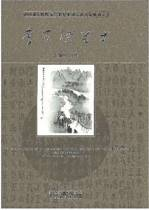 Chinese Masters of the 20th Century volumes 1