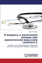 K Voprosu O Patogeneze Anemii Pri Khronicheskom Virusnom Gepatite S
