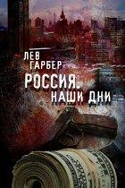 Россия. Наши дни.