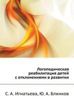 Logopedicheskaya Reabilitatsiya Detej S Otkloneniyami V Razvitii