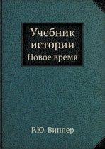 Uchebnik Istorii Novoe Vremya. Chast' 3