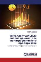 Intellektual'nyy Analiz Dannykh Dlya Poligraficheskogo Predpriyatiya