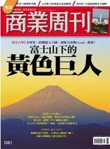 商業周刊 第1381期 富士山下的黃色巨人