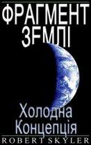 Фрагмент Землі - 003 - Холодна Концепція (Українська Видання)