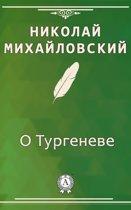О Тургеневе