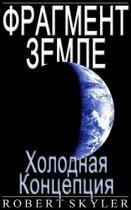 Фрагмент Земле - 003 - Холодная Концепция (Русский Язык Издание)