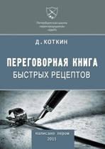 Переговорная книга: Russian language