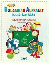 Bulgarian Alphabet. Book for Kids