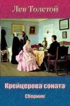 Krejcerova Sonata. Sbornik