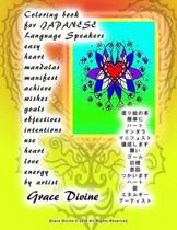 Coloring Book for Japanese Language Speakers Easy Heart Mandalas Manifest Achieve Wishes Goals Objectives Intentions Use Heart Love Energy by Artist Grace Divine