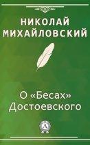 О 'Бесах' Достоевского