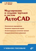 Modeling and Creating of Drawings in AutoCAD