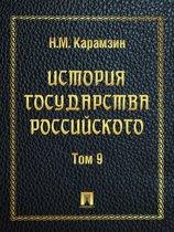 История государства Российского. Том 9