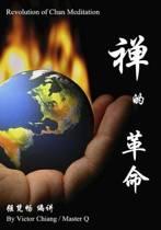 Revolution of Chan Meditation
