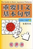 重要日文基本句型(有声书)