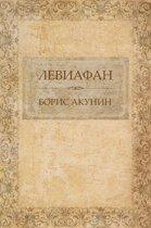 Leviafan: Russian Language