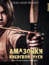Амазонки Киевской Руси