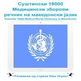 Суштински 18000 Медицински зборови речник на македонски јазик