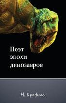 Poet from the Dinosaur Epoch