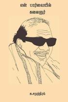 En Paarvaiyil Kalaignar
