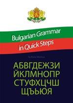 Bulgarian Grammar in Quick Steps