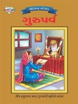Festival of India : Guruparv : ભારતના તહેવાર: ગુરુપર્વ