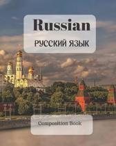 Russian Composition Book: a college ruled notebook for your exercises, assignments and notes