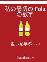 My First Japanese-Fula Counting Book