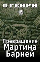 Превращение Мартина Барней