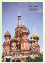 Ruslan Russian 2 - Student Workbook with free audio download