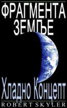 Фрагмента Земље - 003 - Хладно Концепт (Српски Језик Издање)