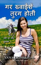 यदि इच्छाएं घोड़े थे If Wishes Were Horses (हिंदी संस्करण) (Hindi Edition)